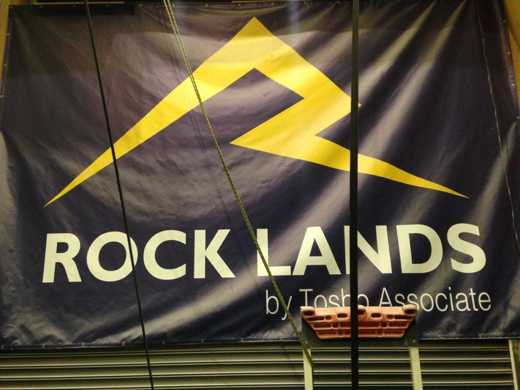 Rocklands Logo